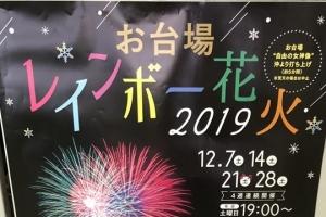 【耳寄り情報】12月の土曜日は花火×イルミネーション