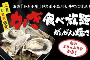 【2月の土日祝限定】牡蠣食べ放題!!がんがん焼きで冬の味覚満喫