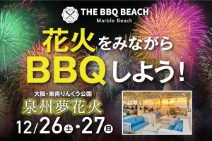 2020年最後のお楽しみに🎆花火を観ながら「THE BBQ BEACH 特別プラン」