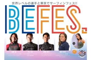 🏄×🍖『BEFES』東京で世界レベルの選手とサーフィンフェス