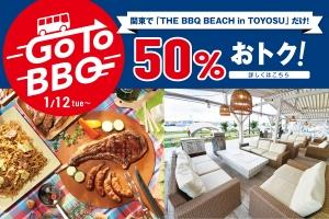 【GoTo BBQ】50%オトクなバス送迎付日帰りBBQプラン