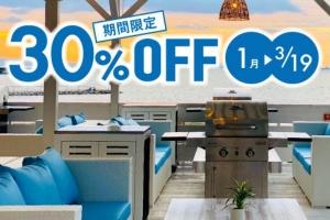 2021新春大セール! 大幅値引きの30%OFF!! -THE BBQ BEACH in MarbleBeach-