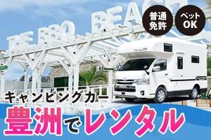 豊洲から キャンピングカーで出かけよう!レンタルセンター開設