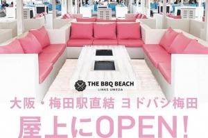 大阪商業施設初出店!リンクス梅田の屋上にTHE BBQ BEACH 4/29 OPEN!! GWのレジャーに…