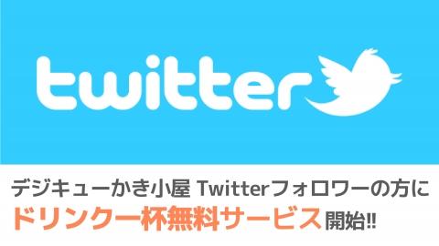 次の記事: デジキューかき小屋 、Twitterフォ