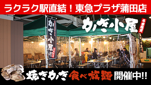 【かき小屋】をご紹介 ラクラク駅直結の東急プラザ 蒲田店