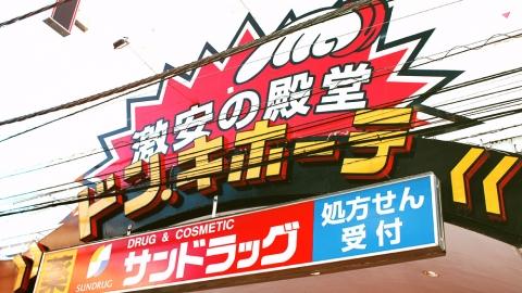 前の記事: 【ドン・キホーテ溝ノ口駅前店】かき小屋