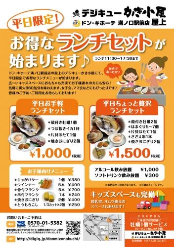 mizonokuchi_lunchA5_ol