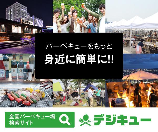 全国バーベキュー場 検索サイト デジキュー