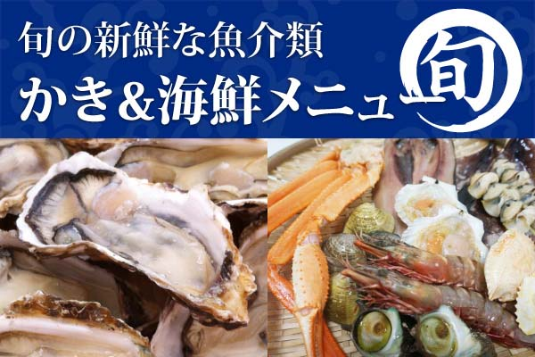 牡蠣・海鮮メニューはこちら