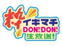 イキマチDON!DON! 【生放送】