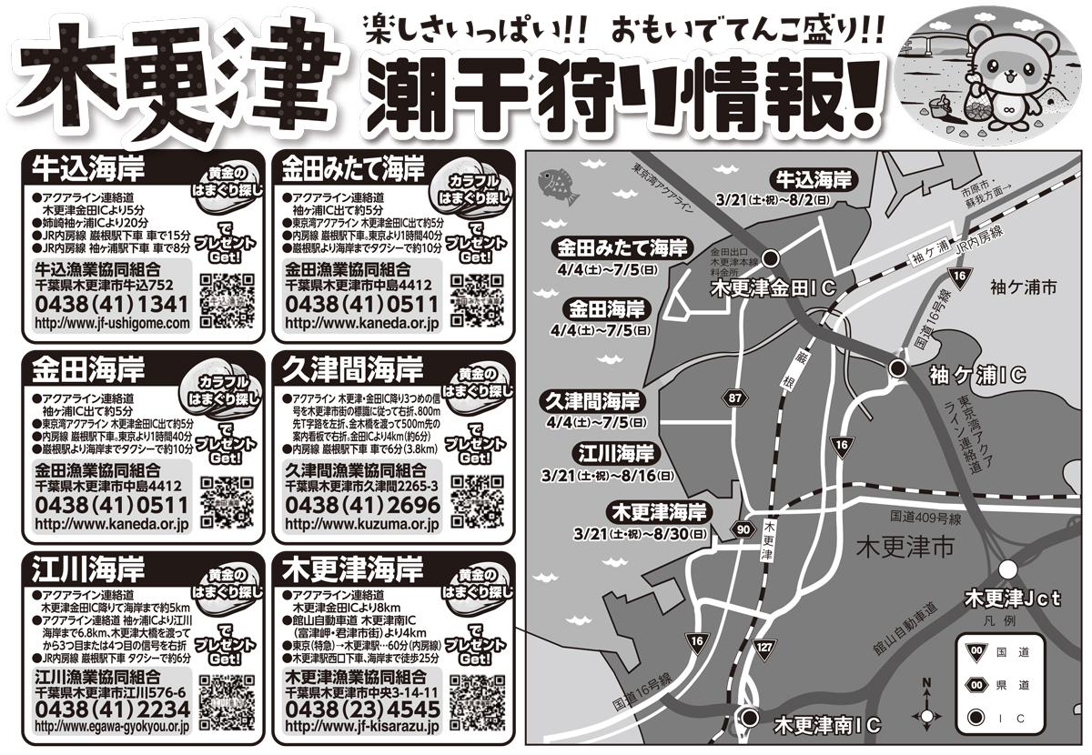 潮干狩り_三校4c1c_0316-(1)-2